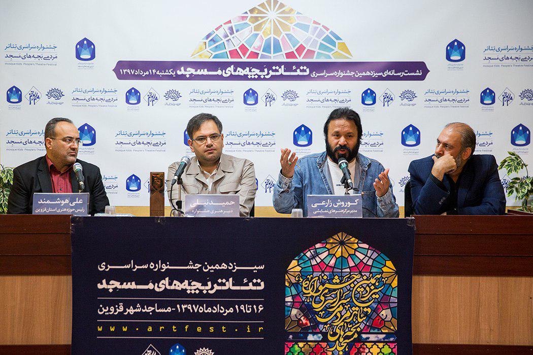 در نشست رسانهای تئاتر مردمی «بچههای مسجد» صورت گرفت: