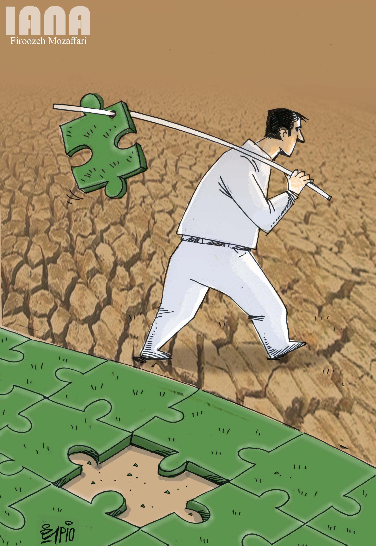 خاک را نجات دهیم