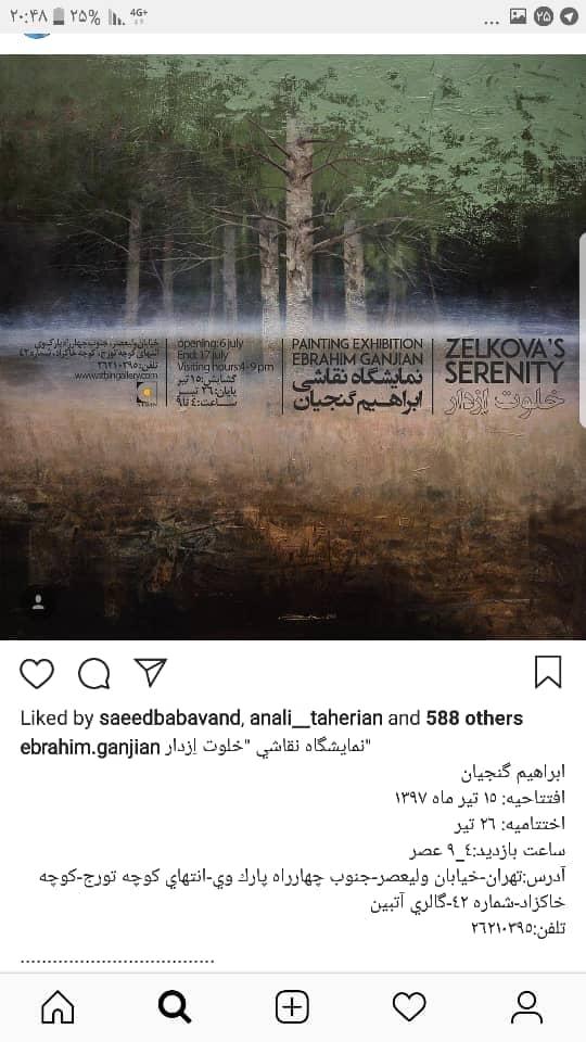 نمایشگاه نقاشی ابراهیم گنجیان با عنوان «خلوت ازدار»