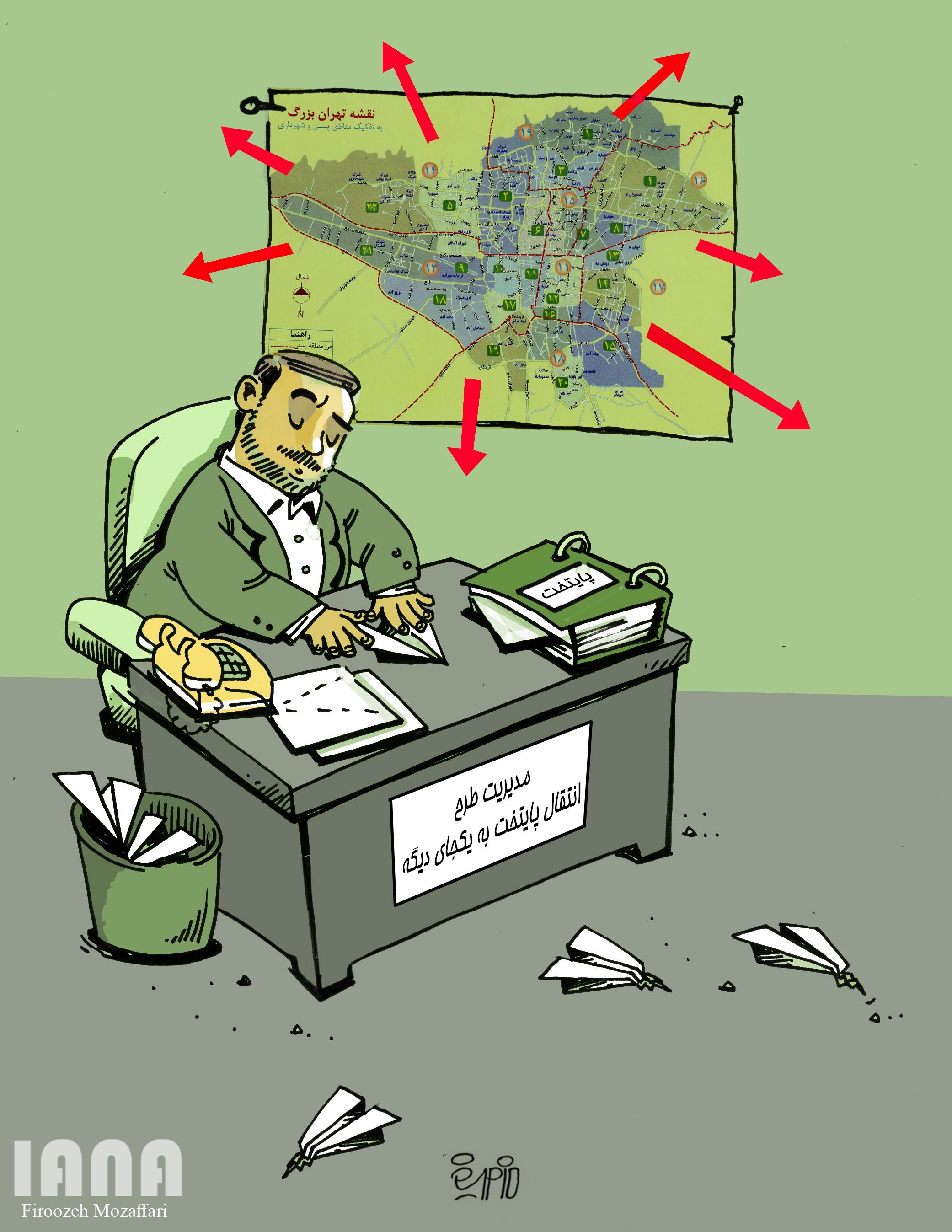 طرح انتقال پایتخت ،طرحی به روی کاغذ -کارتون فیروزه مظفری