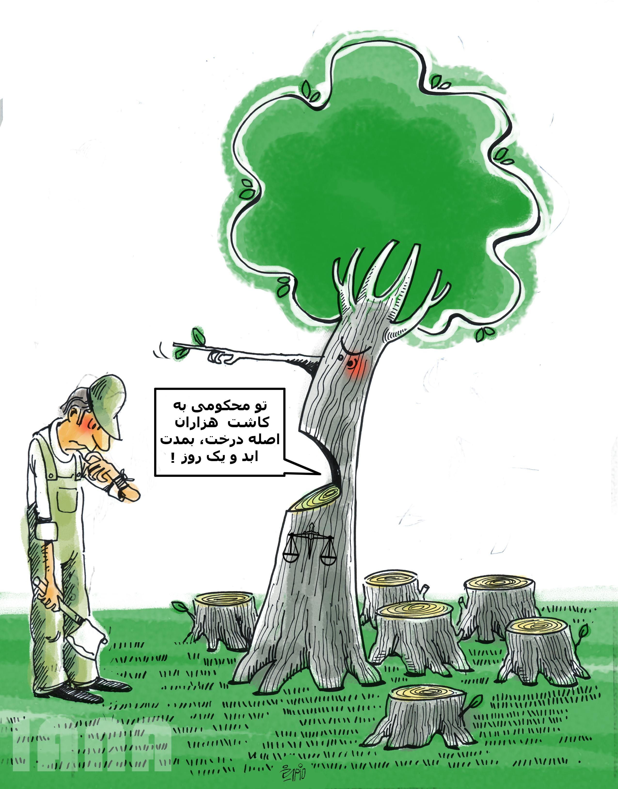 محکومیت قضایی محیط زیستی