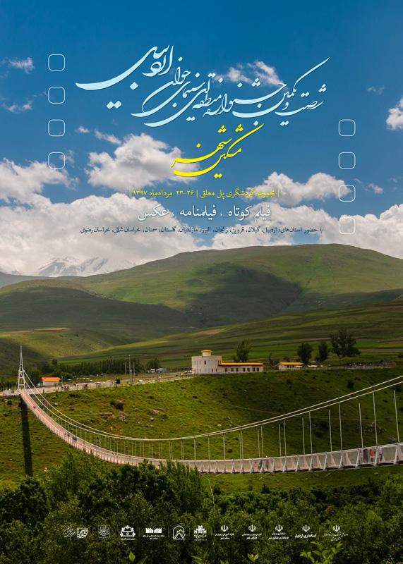 رونمایی از پوستر جشنواره منطقهای سینمای جوان اردبیل– مشگینشهر