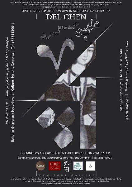 افتتاح نمایشگاه هنر دستدوز و زیور ایرانی
