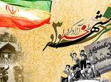 بیانیه سازمان جهاد کشاورزی استان خراسان شمالی به مناسبت سوم خرداد ماه سالروز آزادسازی خرمشهر