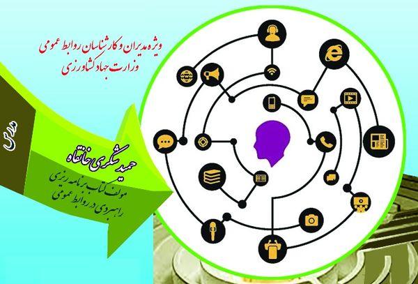 کارگاه آموزشی مدیریت و برنامه ریزی استراتژیک در روابط عمومی برگزار میشود