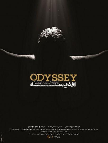 نمایشنامه «اودیسه» رونمایی میشود