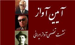 اهمیت آشنایی آوازخوانان با ادبیات پارسی