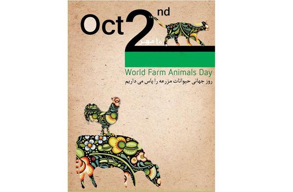 روز جهانی حیوانات مزرعه