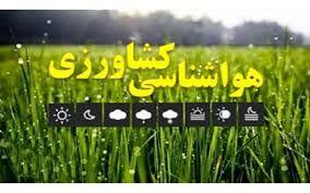 هشدارهای هواشناسی به کشاورزان و باغداران