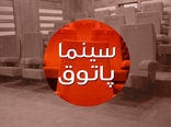 اکران بسته فیلم کوتاه محصول حوزه هنری در برنامه «سینماپاتوق»