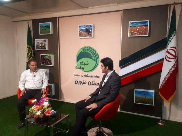 پخش زنده دهمین برنامه استودیو کشاورز استان قزوین