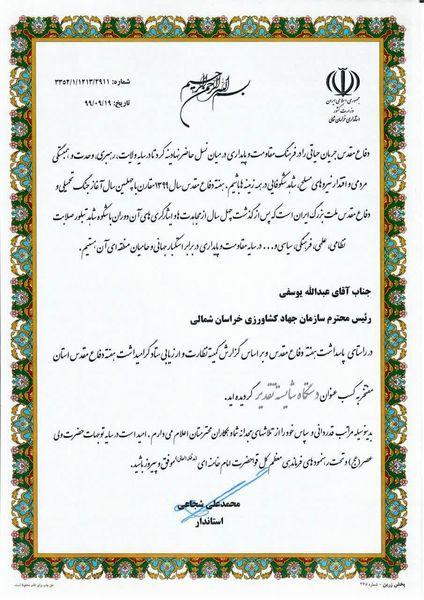 سازمان جهاد کشاورزی خراسان شمالی به عنوان دستگاه شایسته تقدیر، معرفی شد