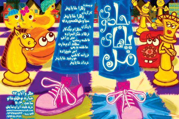 مریم کاظمی «جادوی پاهای من» را افتتاح میکند