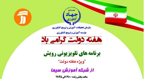 "اعلام برنامه تلویزیونی کشاورزی ""رویش"" ویژه هفته دولت+ جدول پخش"