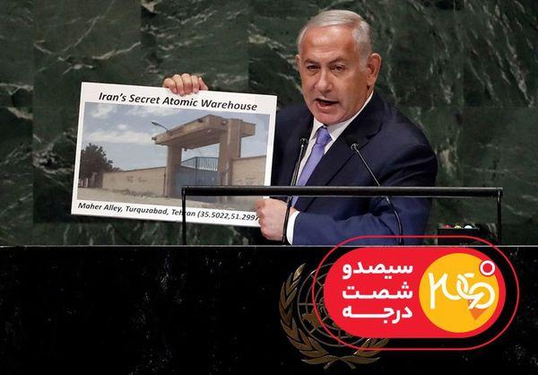 گاف اطلاعاتی نتانیاهو سوژه شبکه مستند شد