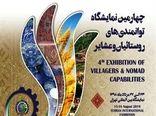 چهارمین نمایشگاه ملی توانمندی های عشایر کشور