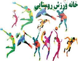 30 خانه ورزش روستایی در روستاهای استان سمنان افتتاح میشود