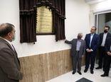 افتتاح مرکز خدمات بازدیدکنندگان باغ گیاه شناسی ملی ایران با حضور وزیر جهاد کشاورزی