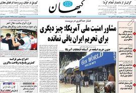 روزنامه های 6 آبان