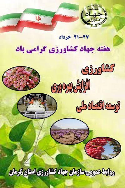 پیام تبریک مدیر جهاد کشاورزی شهرستان شهربابک به مناسبت هفته جهاد کشاورزی