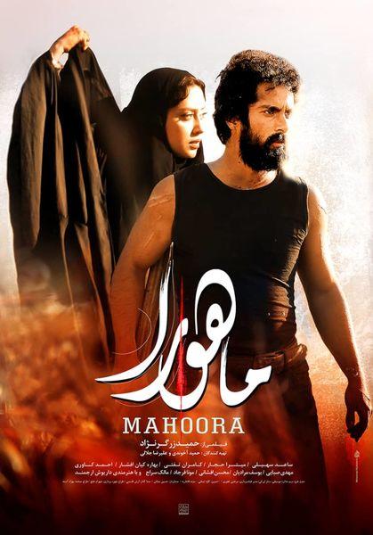 رونمایی از پوستر «ماهورا» در آستانه اکران
