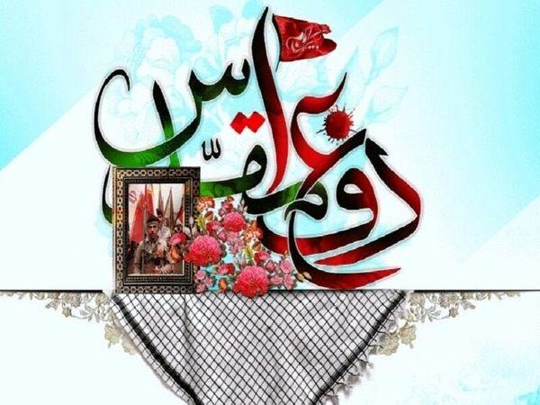 اعلام برنامه های سازمان جهادکشاورزی چهارمحال و بختیاری در هفته دفاع مقدس