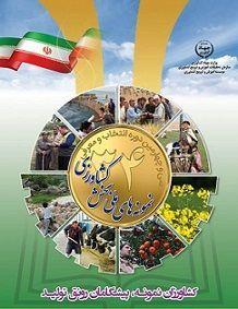برگزاری مراسم تقدیر از 46 نفر از کشاورزان برتر استان زنجان
