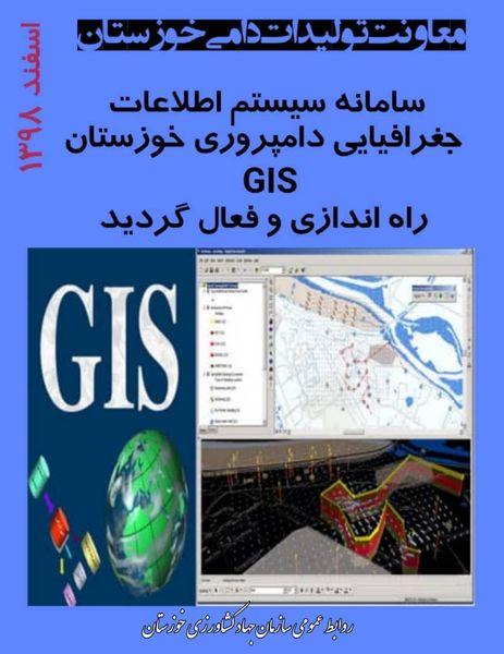 راهاندازی سامانه ثبت اطلاعات جغرافیایی دامپروری (GIS) در استان خوزستان