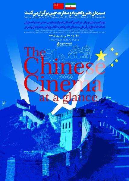 هنر و تجربه «نگاهی بر سینمای چین» می کند