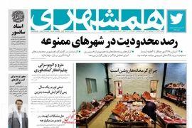 روزنامه های 2 آذر