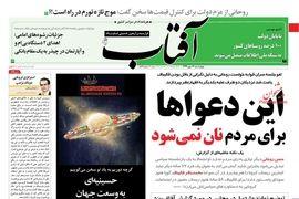 روزنامه های 16 مهر