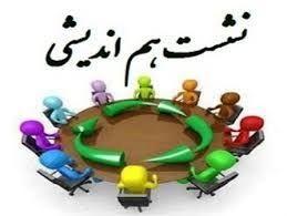 جلسه هم اندیشی پایش امور آموزشی ترویجی در شهرستان بم برگزار شد