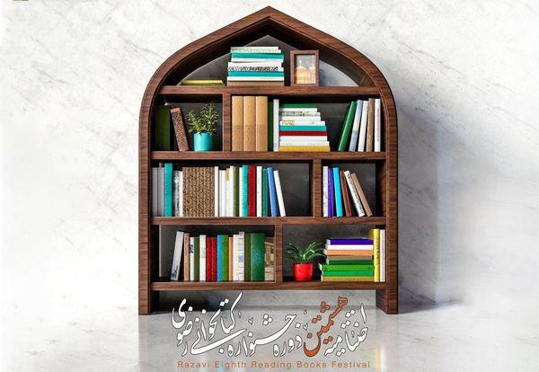 اختتامیه هشتمین جشنواره کتابخوانی رضوی برگزار می شود