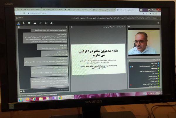گردهمایی وبیناری محققان معین و کارشناسان پهنه شهرستان سامان