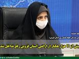 بیش از ۱۱ هزار هکتار از اراضی استان قزوین رفع تداخل شد