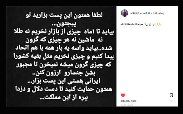 علی کریمی اقتصاد ایران را دگرگون میکند؟