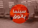 اکران بسته فیلم کوتاه محصول حوزه هنری در «سینما پاتوق»