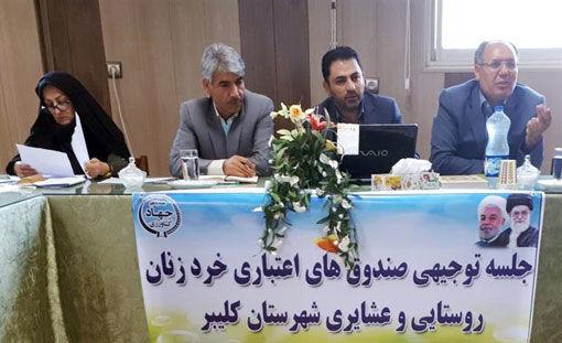 صندوق شهرستانی زنان روستایی و عشایری شهرستان کلیبر  راه اندازی می شود