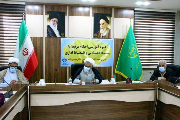 برگزاری دوره آموزشی احکام مرتبط با رشوه، اختلاس و انضباط اداری در جهادکشاورزی هرمزگان