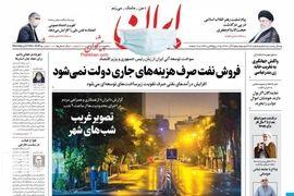 روزنامه های 3 آذر
