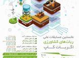 برگزاری نخستین مسابقات ربات های کشاورزی در کشور