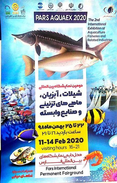 افتتاح دومین نمایشگاه بین المللی شیلات، آبزیان و صنایع وابسته در شیراز