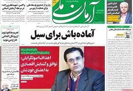 روزنامه های 10 آذر