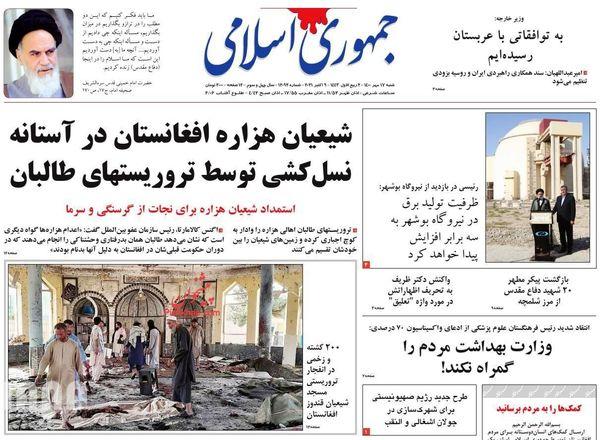 روزنامه های 17 مهر