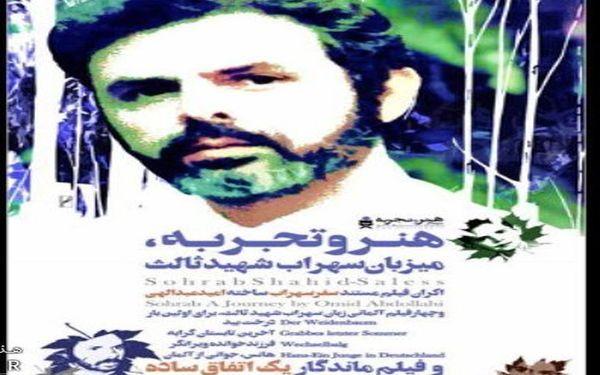 هفته فیلم سهراب شهیدثالث در کرمان