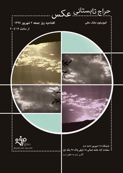 از کیارستمی تا چهار نسل عکاسی ایران در گالری مژده