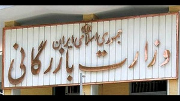 وزارت جهاد کشاورزی، مخالف احیای مجدد وزارت بازرگانی