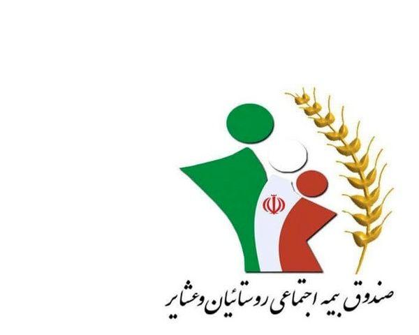 ۵۸ هزار و ۵۰۰ نفر در خراسان شمالی زیر پوشش بیمه روستاییان قرار گرفتند