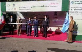 افتتاح پنجمین نمایشگاه بینالمللی ماشینآلات کشاورزی، نهادهها و سیستمهای نوین آبیاری