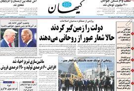 روزنامه های 7 مهر